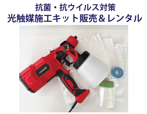 NU-COAT AP 光触媒施工 DIYキット販売開始