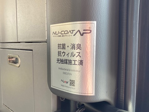 青森県三沢市 観光バス28台 車内光触媒施工