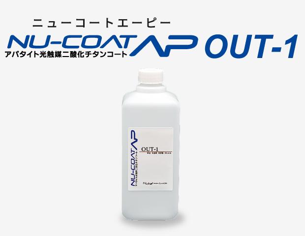 NU-COAT AP 外装用