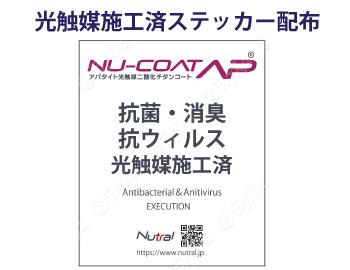 NU-COAT AP 施工済ステッカー